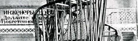 Zaha Hadid and Constructivism